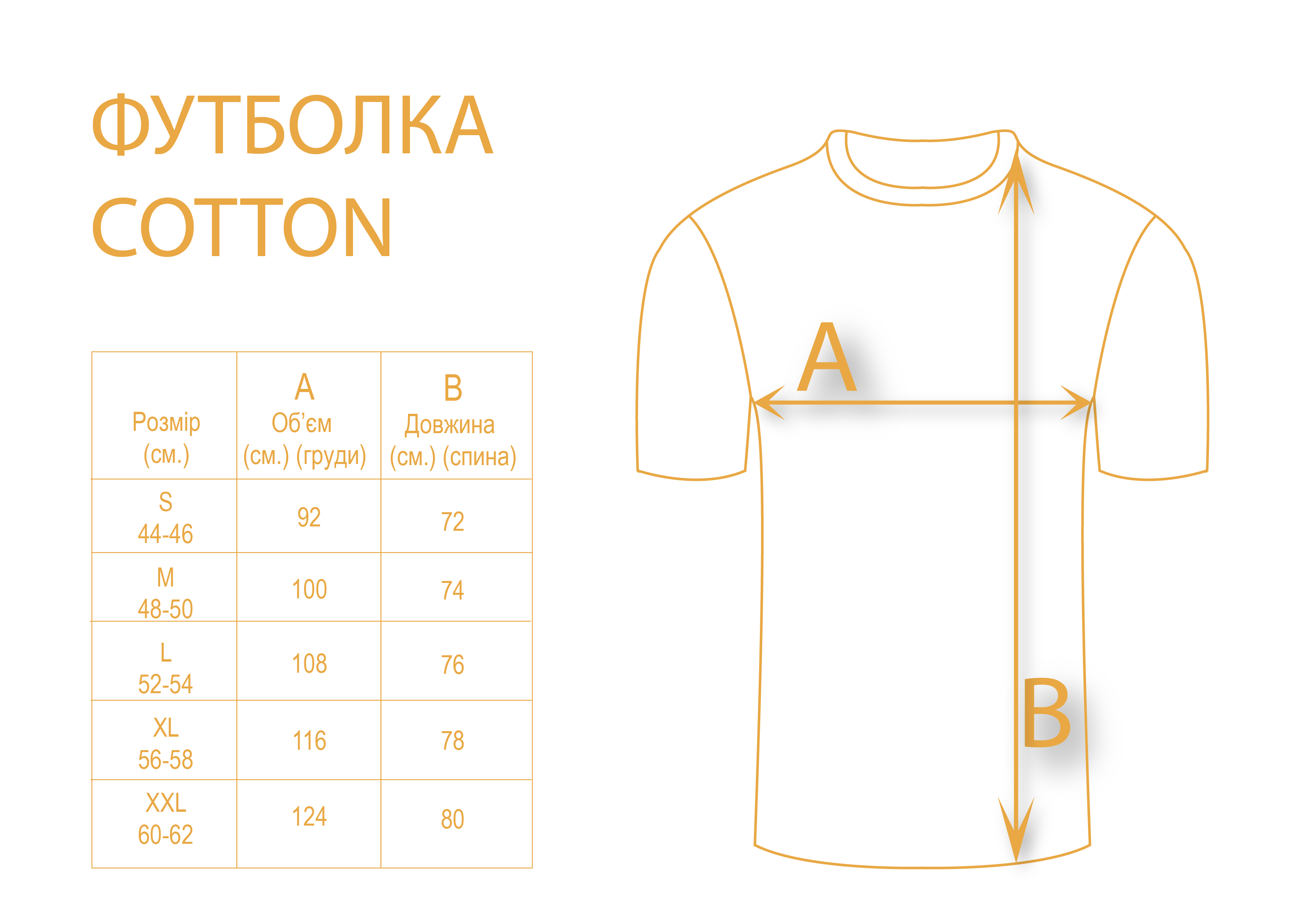 Футболка Cotton OAK  СТ-фото23
