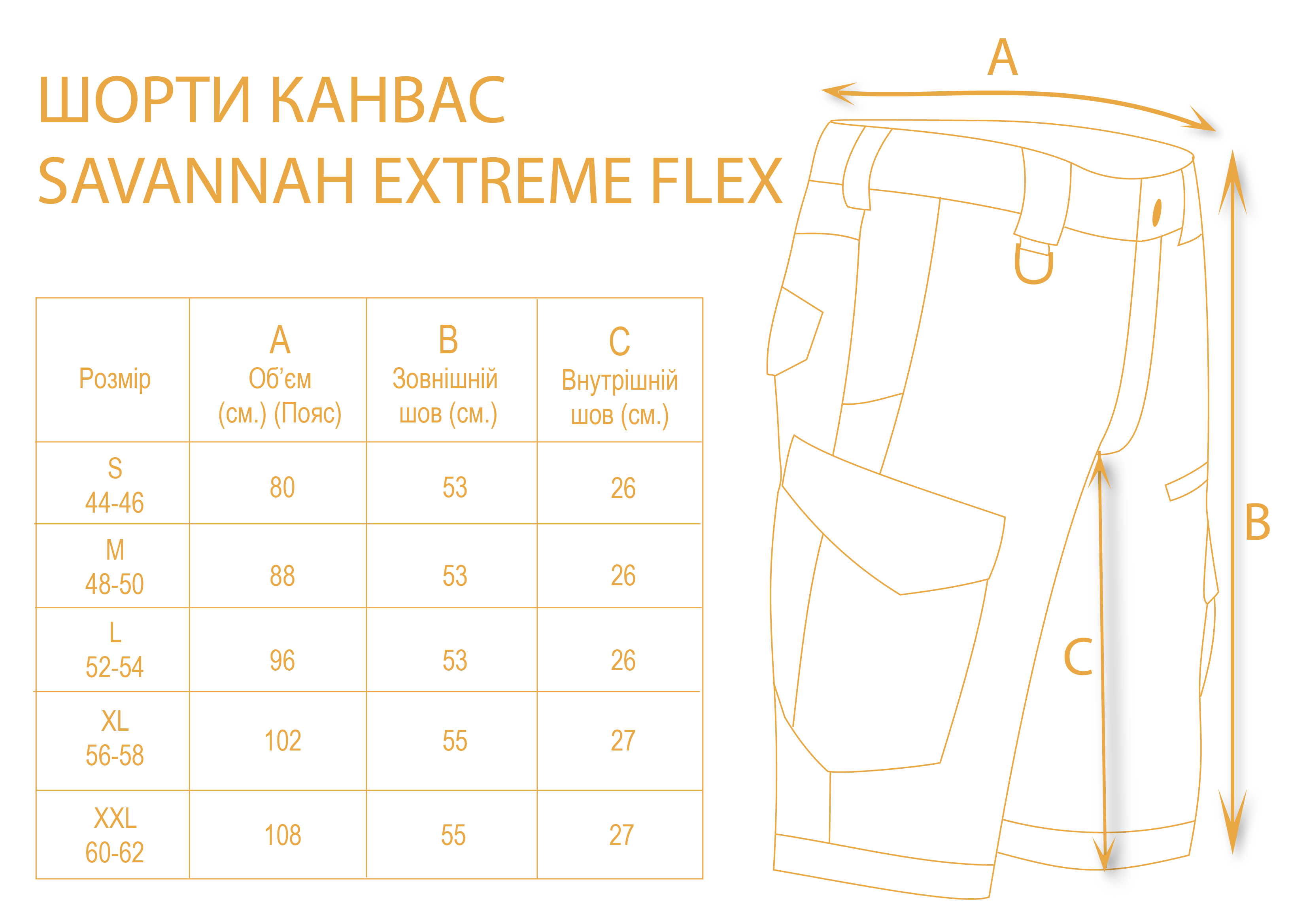 Шорти Канвас Savannah Extreme Flex Coyote-фото189